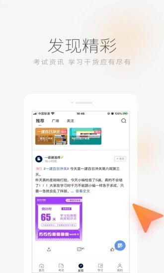 环球网校手机app