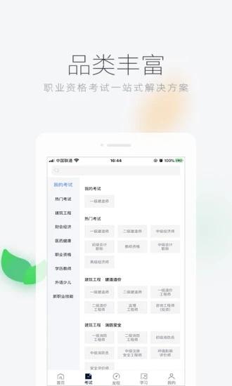 环球网校手机app软件下载