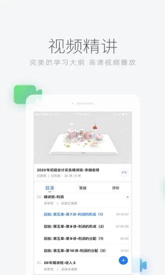 环球网校手机app下载