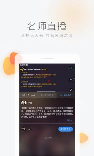 环球网校手机app软件