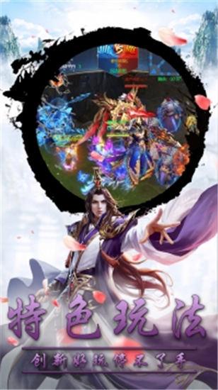 九剑魔龙传手游免费下载