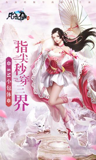 凡人飞仙传最新版本游戏下载