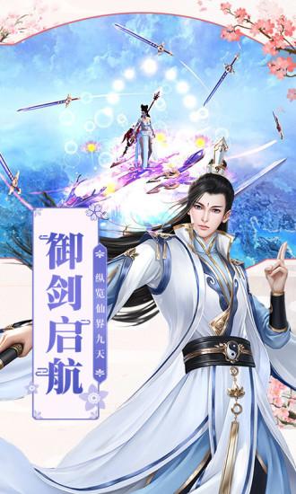 凡人飞仙传最新版本游戏