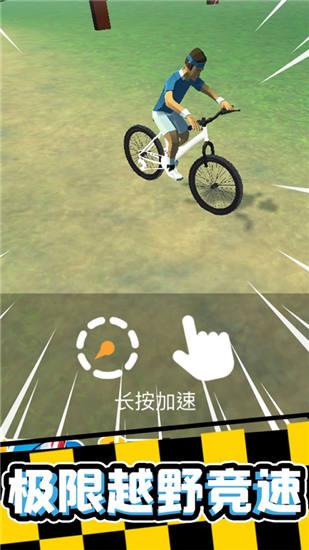 疯狂自行车无广告破解版下载