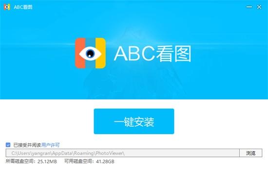 abc看图电脑版下载