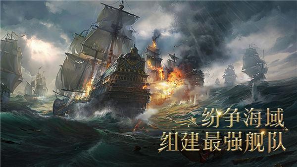 航海纷争破解版下载