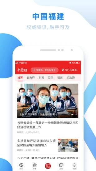 闽政通最新安卓版下载