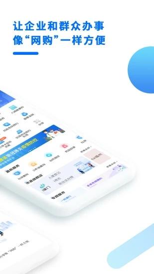 闽政通最新安卓版软件