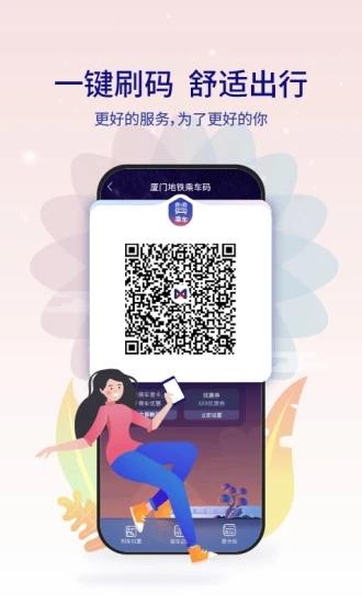 厦门地铁app官方软件下载