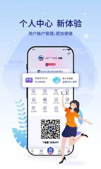 厦门地铁app官方软件