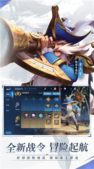王者荣耀钻石修改器手机版下载