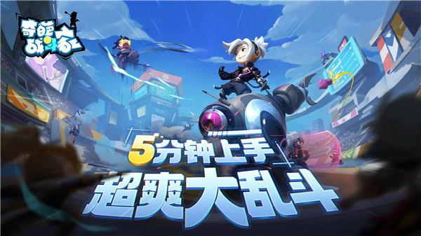奇葩战斗家无限金币版下载