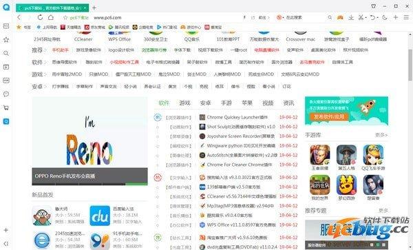 QQ浏览器精简破解版下载