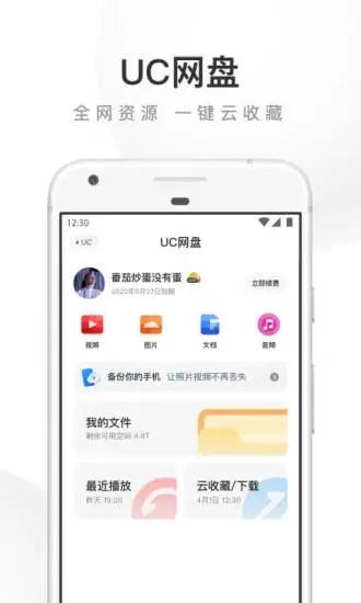 uc浏览器精简版