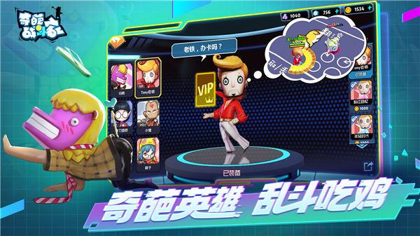 奇葩战斗家破解版