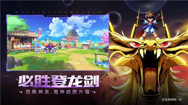 魔神英雄传安卓中文无敌版下载