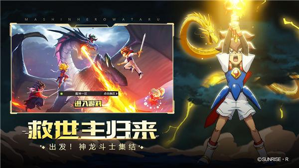 魔神英雄传安卓中文无敌版
