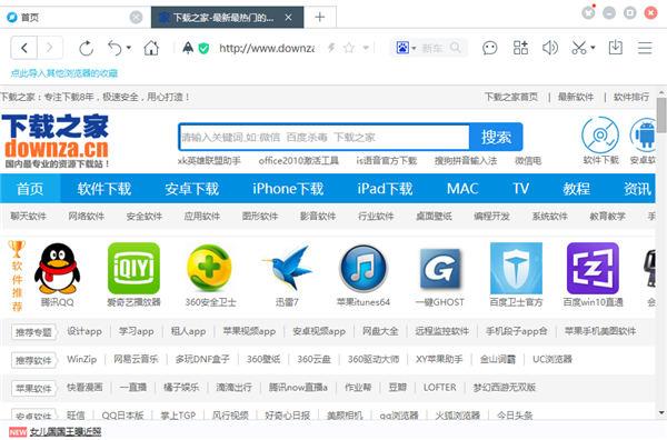 百度浏览器精简免升级版下载