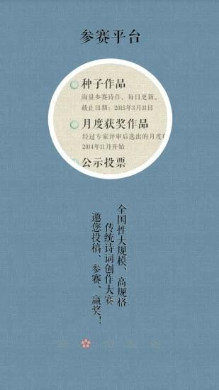 诗词中国客户端