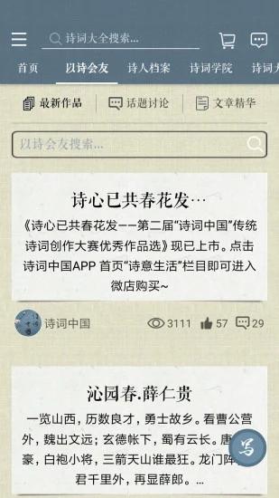 诗词中国客户端app