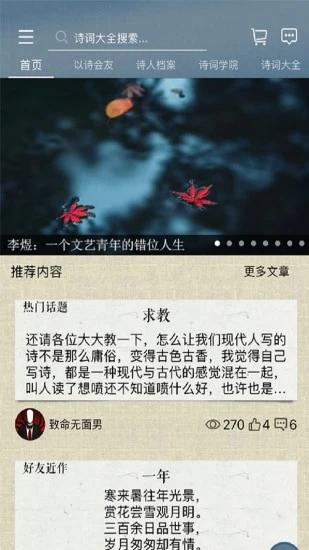 诗词中国手机版