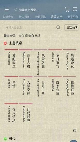 诗词中国客户端下载