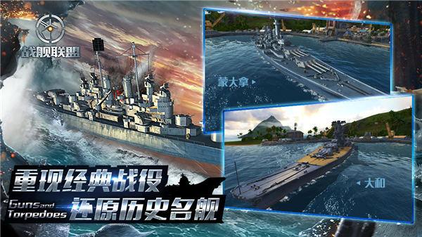 战舰联盟ios最新版