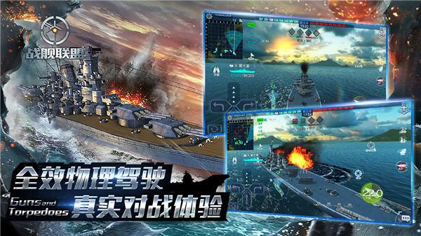 战舰联盟ios下载