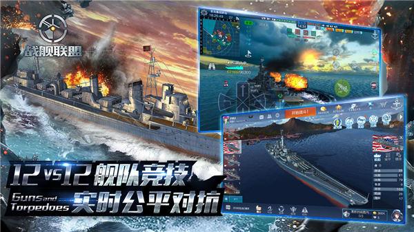 战舰联盟ios安卓版