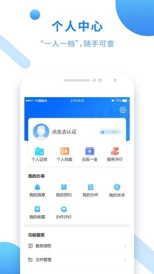 闽政通软件