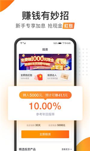 加油宝最新版app