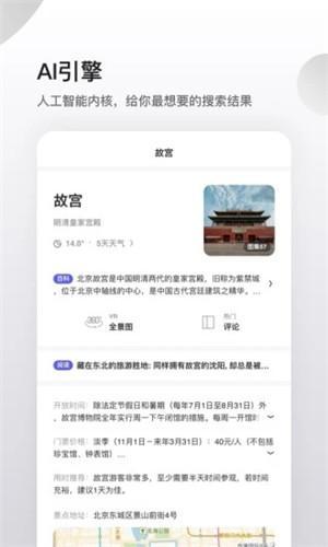 夸克浏览器app官方正版