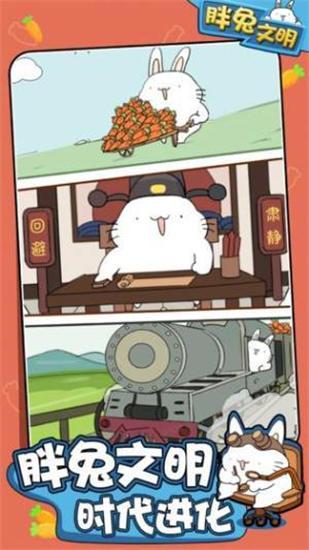 胖兔文明无限资源下载