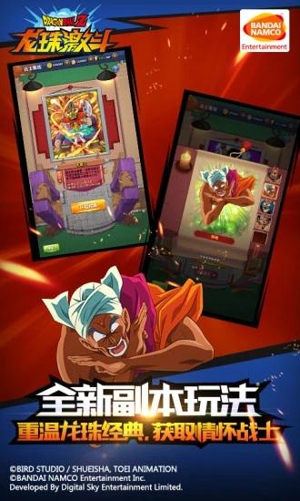 龙珠激斗安卓版下载