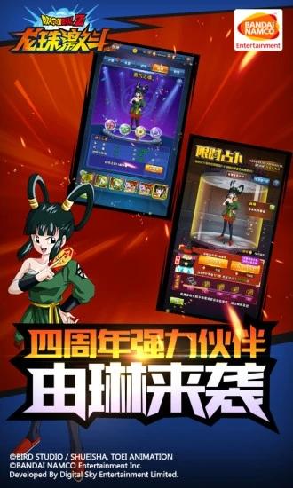 龙珠激斗安卓版游戏下载