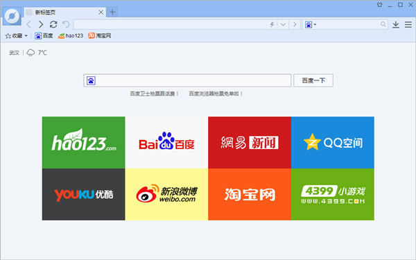 百度浏览器精简极速版下载