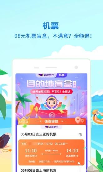 同程旅行app官方软件