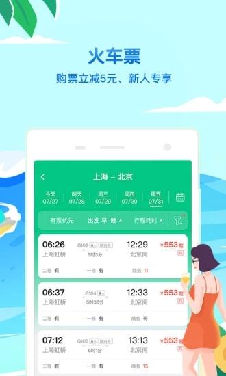 同程旅行app官方软件下载