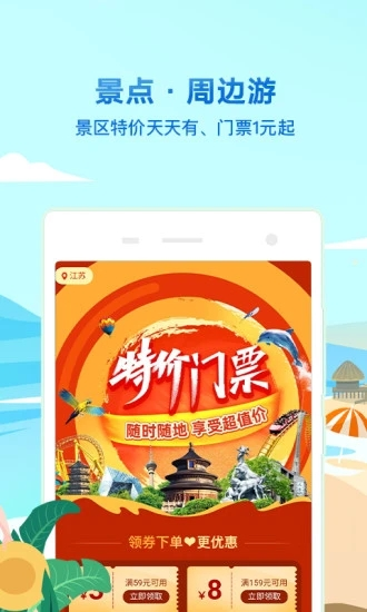 同程旅行app软件