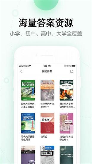 百度文库app官方下载