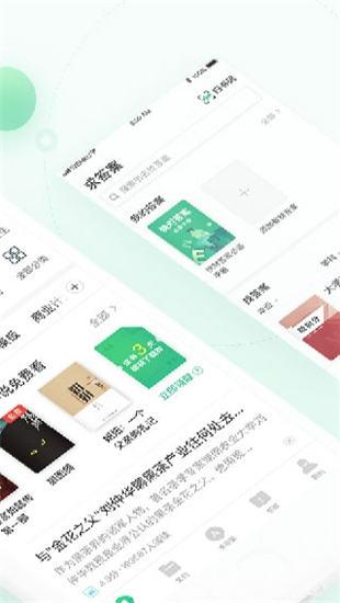 百度文库app官方软件