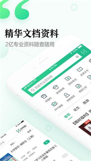 百度文库app官方软件下载