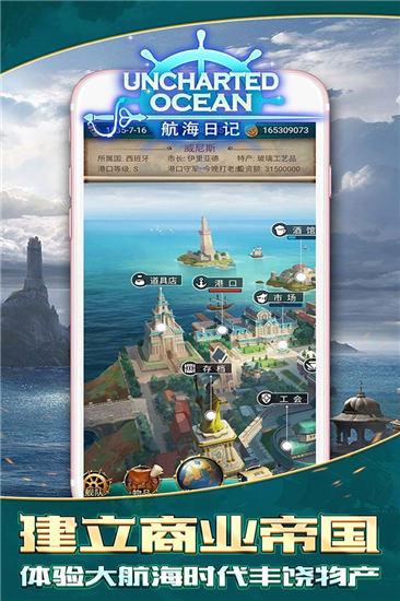 航海日记ios版