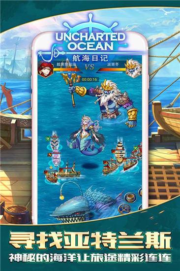 航海日记ios破解版