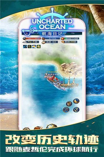 航海日记免费版