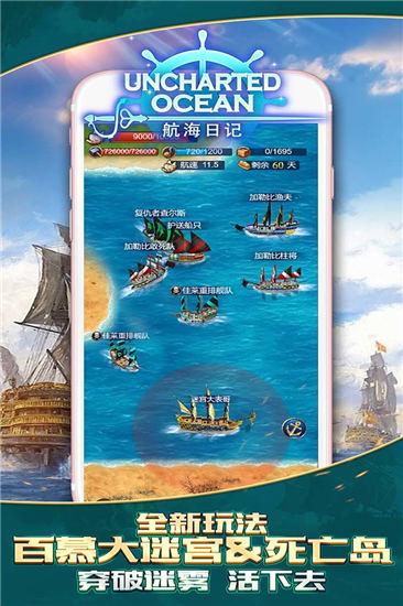 航海日记最新版