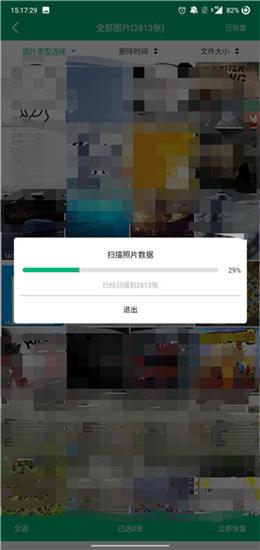 手机数据恢复精灵免费破解版下载