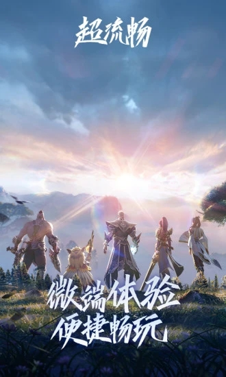 王者荣耀云游戏免费无限时间版游戏下载