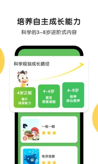 斑马ai课app免费软件下载