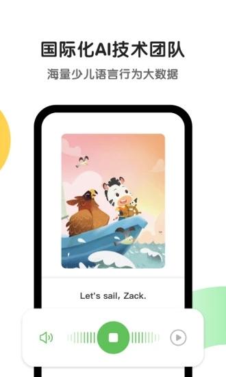 斑马ai课app